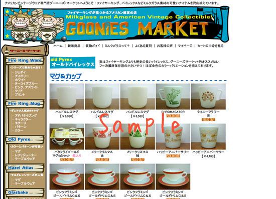 グーニーズマーケット パイレックスのページ
