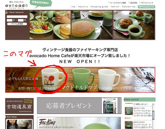 avocado Home Cafe 楽天市場店のお知らせ