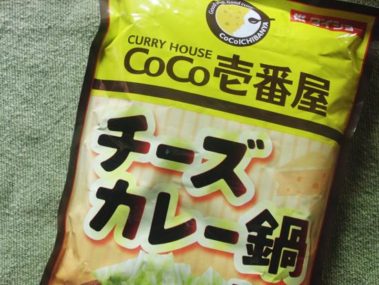 CoCo壱番屋チーズカレー鍋