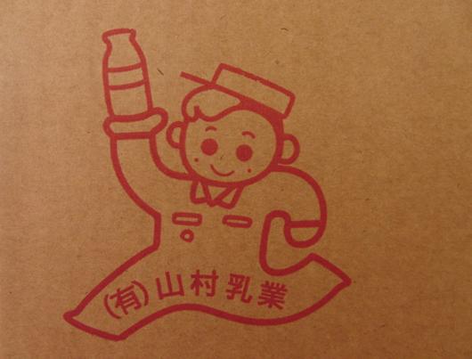 通販した山村乳業の箱