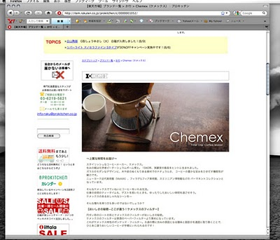 ケメックス販売店のホームページのイメージ