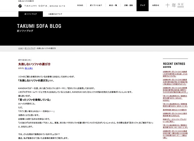 http://www.takumi-sofa.com/contents/blog/2011/02/post-130.html