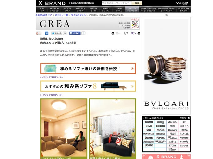 http://xbrand.yahoo.co.jp/category/lifestyle/8591/1.html
