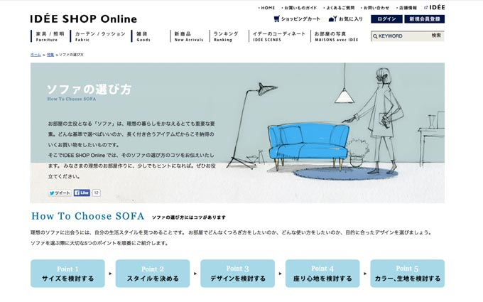 http://www.idee-online.com/shop/features/042_sofa_guide.aspx#contents_03