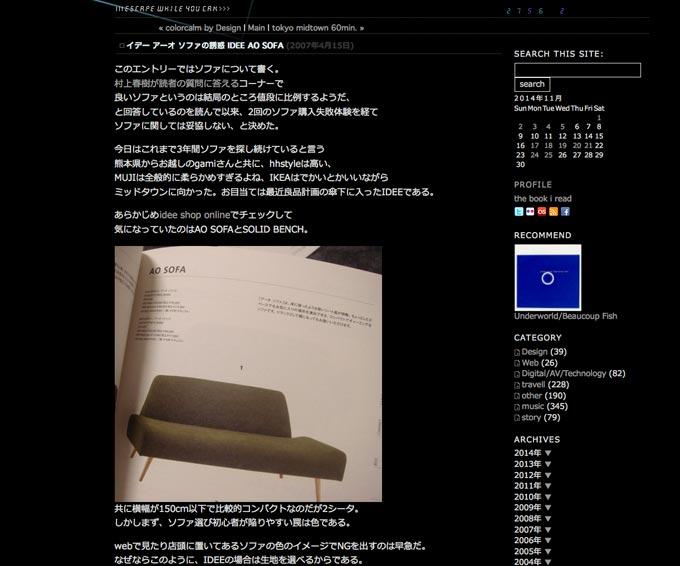 http://www.j-love.info/ino/archives/20070415_idee_ao_sofa.html