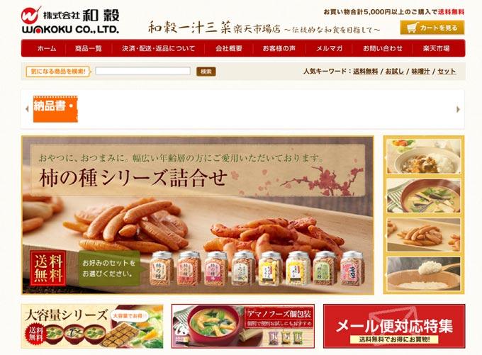 http://www.rakuten.co.jp/auc-nakahashi/