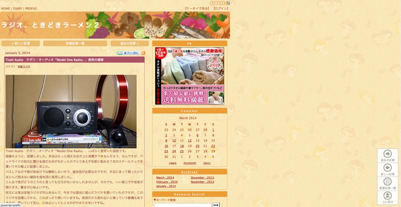 http://plaza.rakuten.co.jp/aisuke37/diary/201401050000/