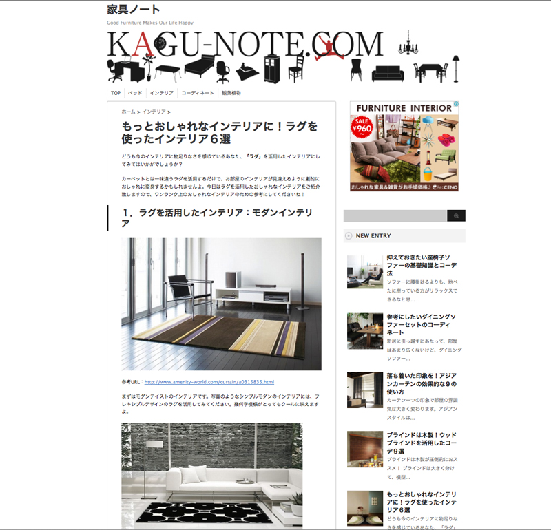 http://kagu-note.com/interior-using-the-rag-2584