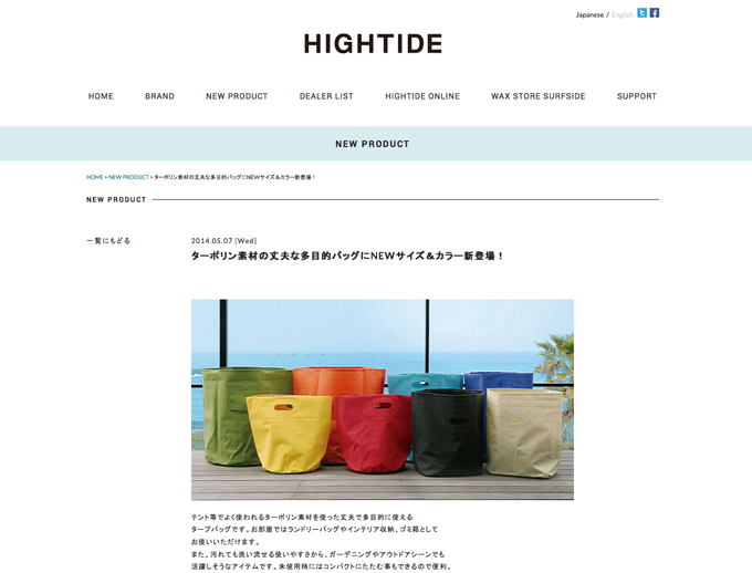 http://hightide.co.jp/newproduct/new-1.php