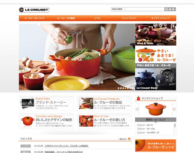 http://www.lecreuset.co.jp/