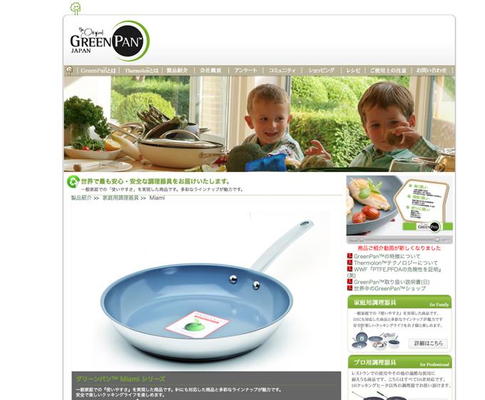 http://green-pan.jp/greenpan_miami.php