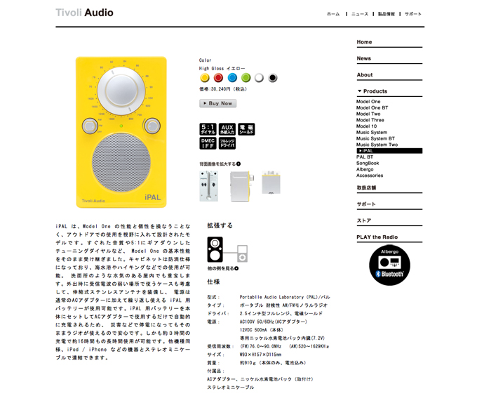 http://www.tivoliaudio.jp/products/pal.html