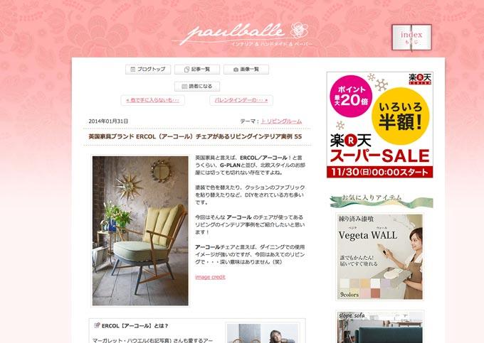 http://ameblo.jp/tokyo-interior/entry-11760774245.html
