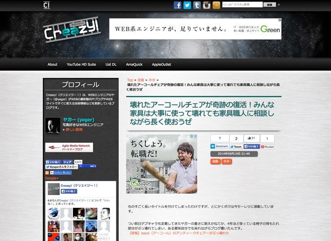 http://creazy.net/2014/09/rebirth_chair_luftwerkstuatte.html