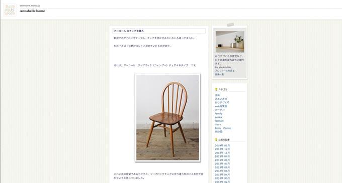 http://bellehome.exblog.jp/19240459/