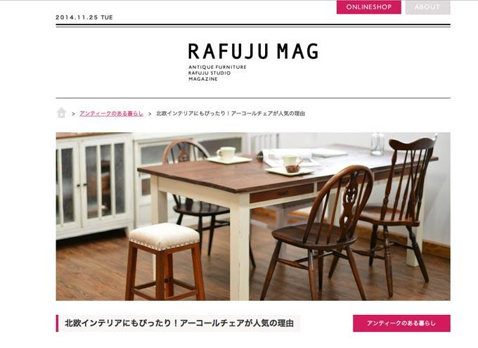 http://www.rafuju.jp/mag/article/id1966.php