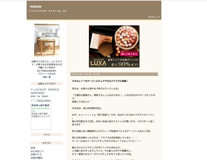 http://violettem.exblog.jp/14373391/