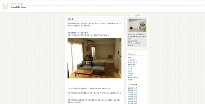 http://bellehome.exblog.jp/20991841/