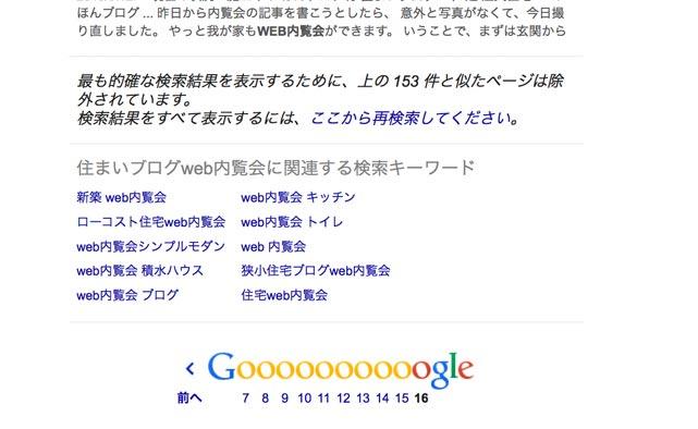 住まいブログ内覧会 Googleの検索結果最終ページ