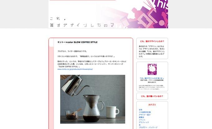 http://blog.excite.co.jp/dezagen/23528084