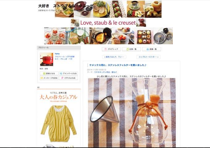 http://ameblo.jp/staub-lecreuset/entry-11943079246.html