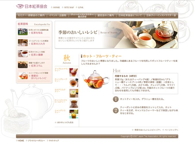 http://www.tea-a.gr.jp/recipe/autumn/02.html