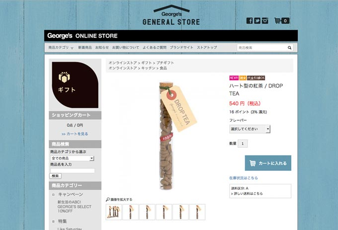 http://www.georges.co.jp/products/d1498