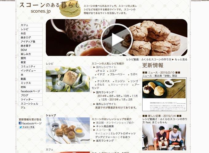 http://www.scones.jp/
