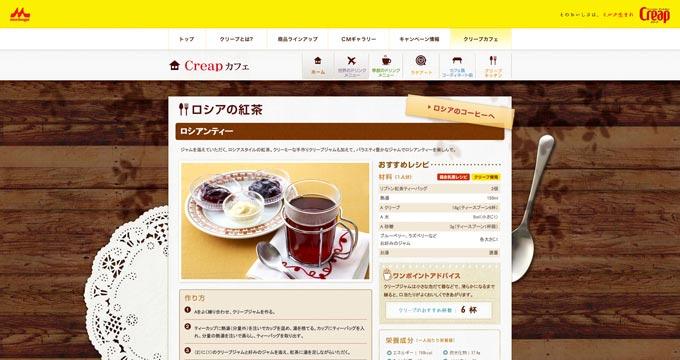 http://www.creap.jp/ouchicafe/recipe/drink_ru_01.html