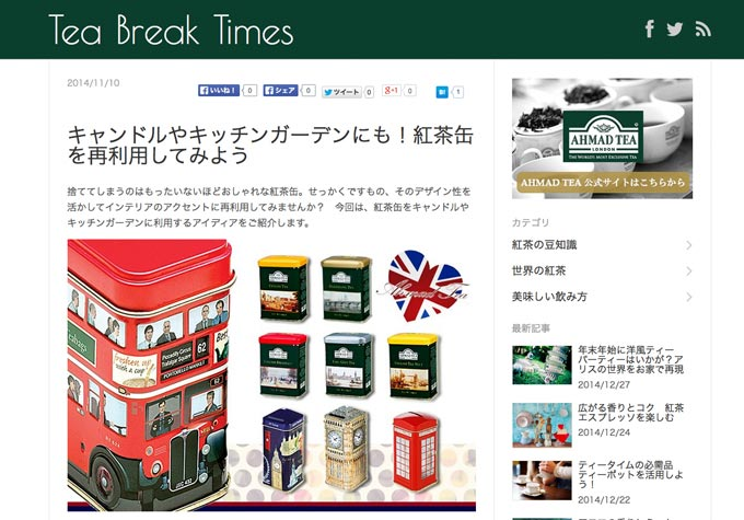 http://blog.ahmadtea-blog.jp/archives60/