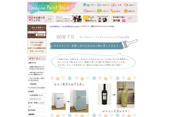 http://www.rakuten.ne.jp/gold/penki-store/index.html