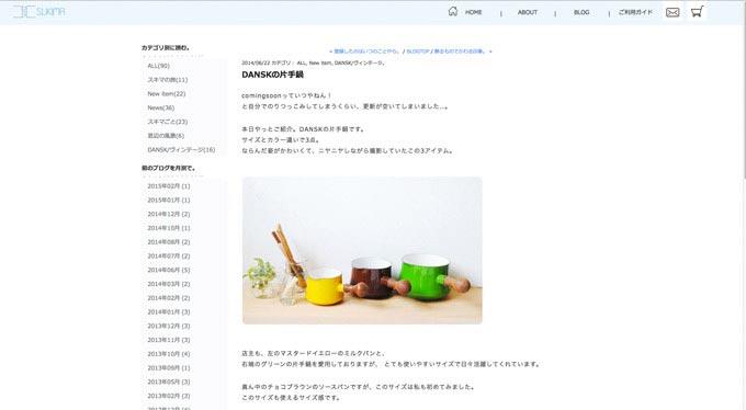 DANSKの片手鍋 - SUKIMA BLOG