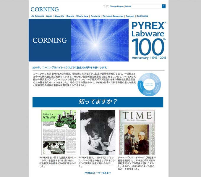 http://www.corning.com/lifesciences/japan/en/about_us/pyrex100.aspx
