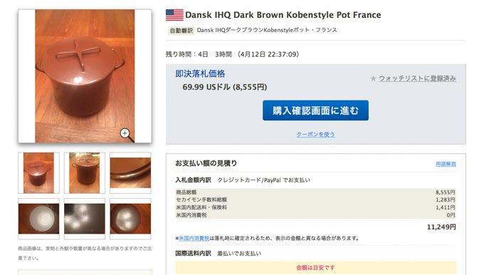 セカイモン DANSKの購入画面
