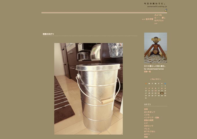 http://samansa55.exblog.jp/21271600