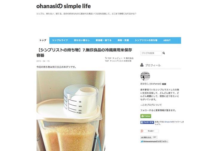 http://ohanasi.hatenadiary.jp/entry/MUJI_Rice_storage_containers