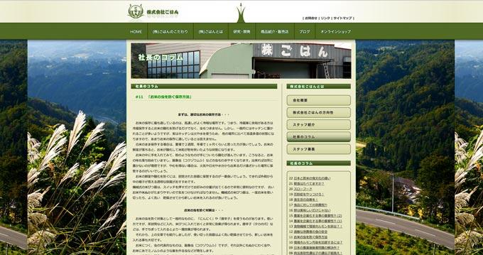 http://www.uonuma-gohan.com/page_company/column_11.html