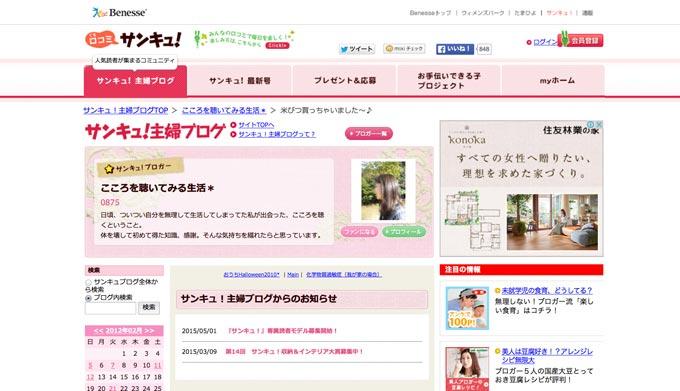 http://39.benesse.ne.jp/blog/0875/archive/98
