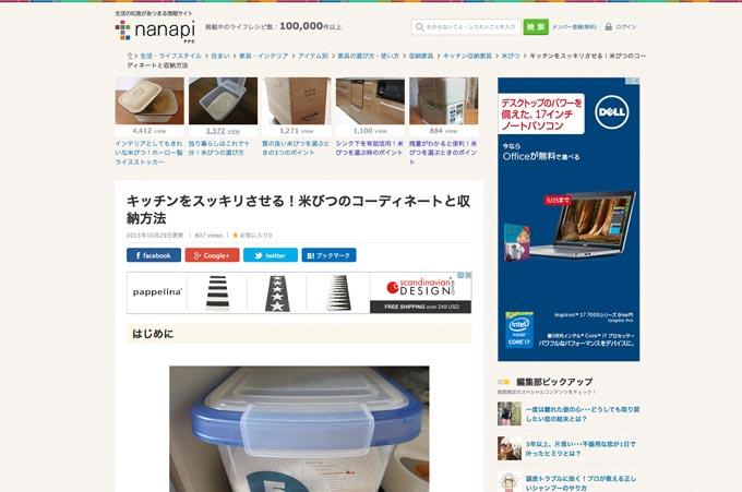 https://nanapi.jp/97508