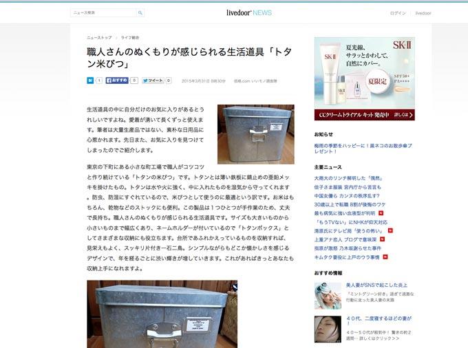 http://news.livedoor.com/article/detail/9951239/