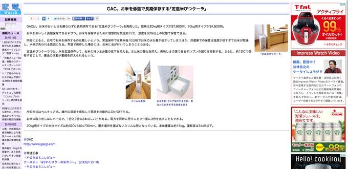 http://kaden.watch.impress.co.jp/docs/news/20120424_528676.html