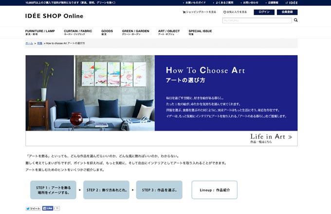 http://www.idee-online.com/shop/features/078_art_guide.aspx