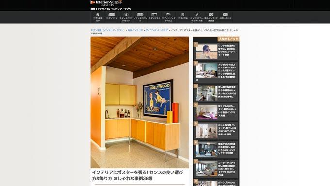 http://simplemodern-interior.jp/overseas-interior/posters/