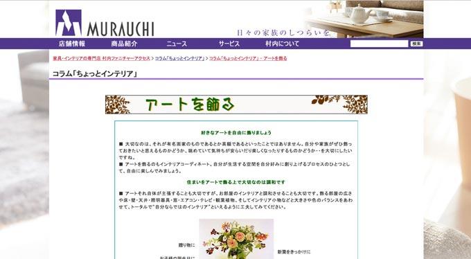 http://www.murauchi.net/interior/coordinate/art.html/