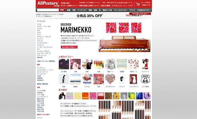 http://www.allposters.co.jp/