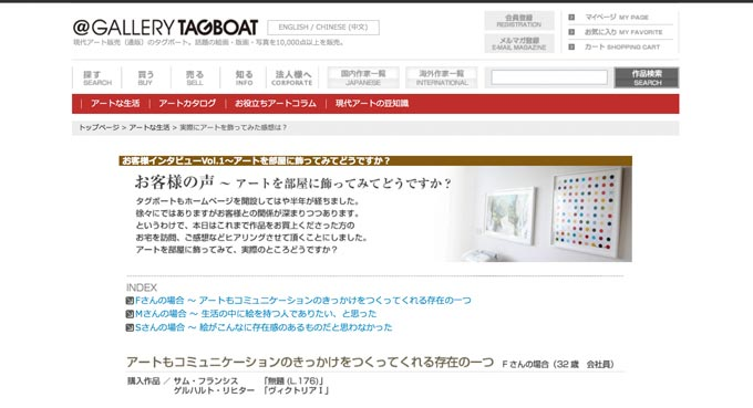 http://www.tagboat.com/contents/lifestyle/vol_1.htm
