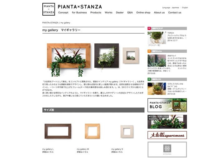 http://pianta-stanza.jp/my-gallery/