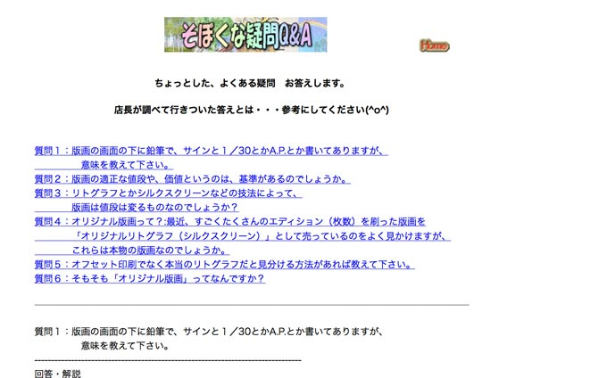 http://www.rakuten.ne.jp/gold/seibidou/qate.html