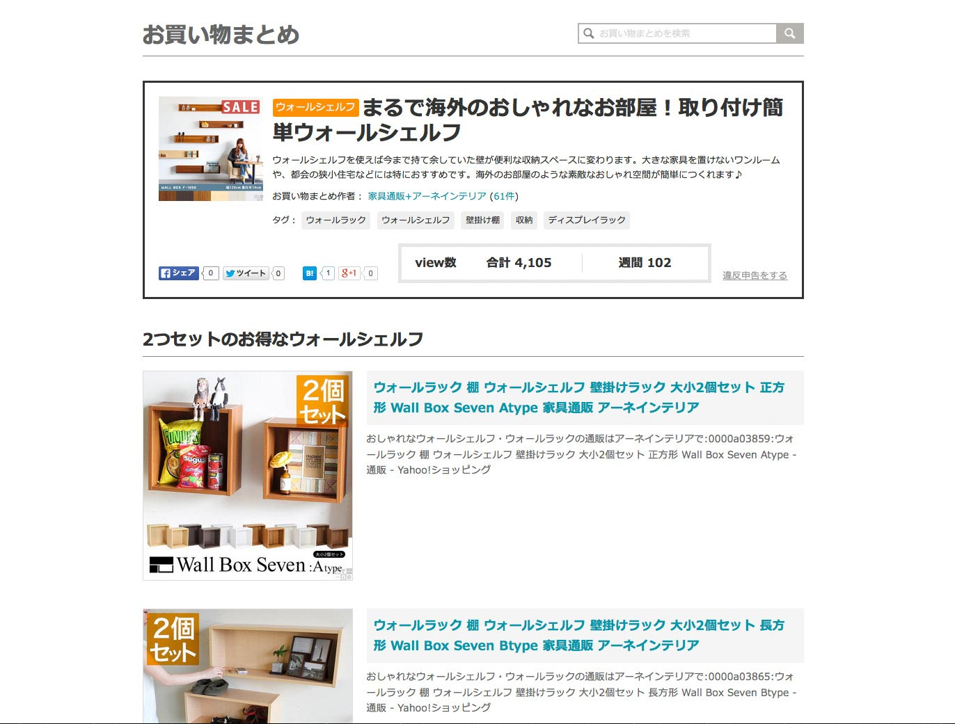 http://shopping.yahoo.co.jp/category/2506/3664/15836/list/5873/matome