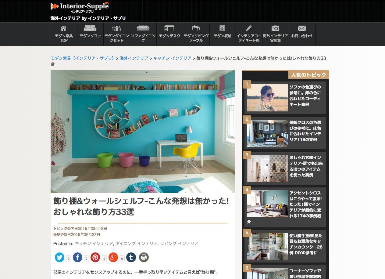 http://simplemodern-interior.jp/overseas-interior/%E9%A3%BE%E3%82%8A%E6%A3%9A/